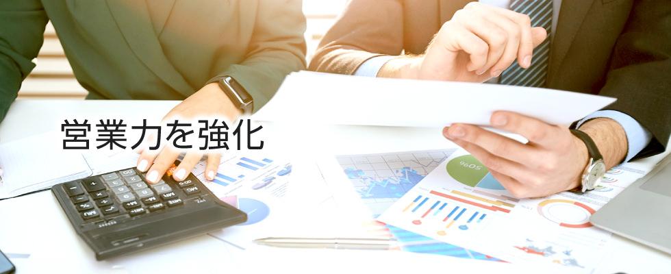 営業力を強化するデータドリブン